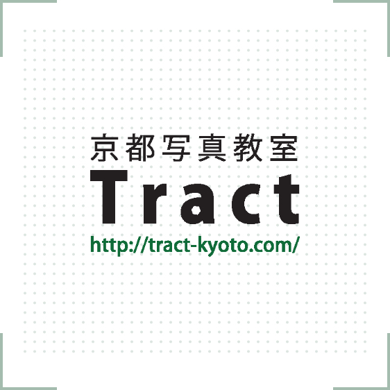 京都写真教室tract